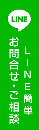 LINE簡単お問合わせ・ご相談