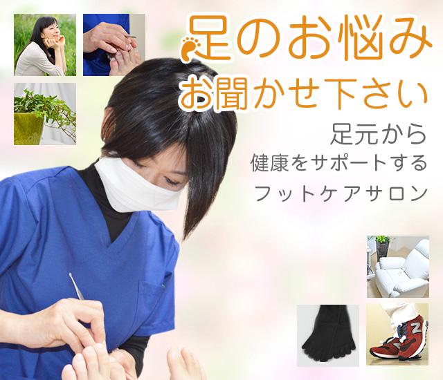足のお悩みお聞かせ下さい ~足元から健康をサポートするフットケアサロン♪~ 巻き爪・魚の目/タコ・外反母趾