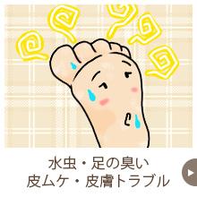 水虫・足の臭い・皮ムケ・皮膚トラブル